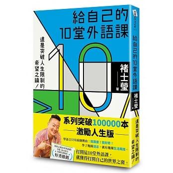 給自己的10堂外語課心得分享