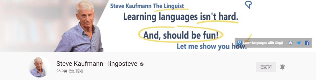 語言學習Youtuber-Steve