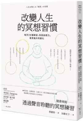 改變人生的冥想習慣封面