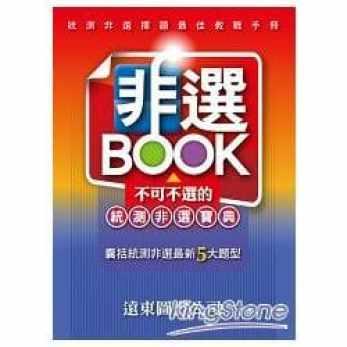 非選BOOK