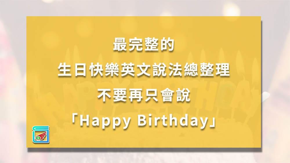 生日快樂英文