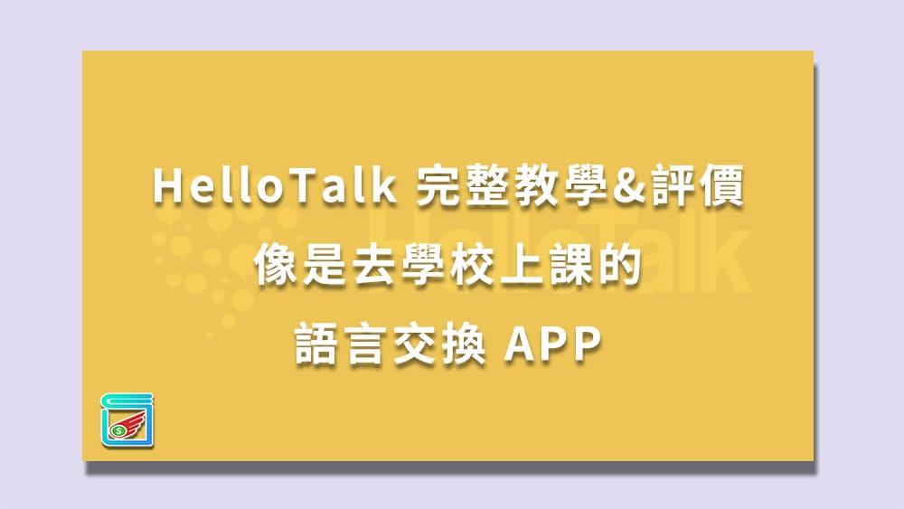 HelloTalk評價