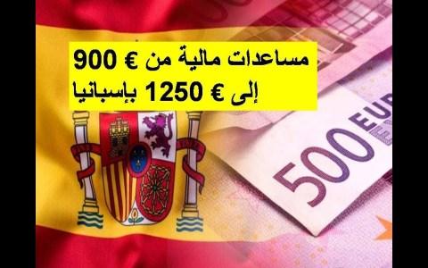 Videotutorial árabe de cómo conseguir pagas de 900€ (1250€ con familiares a cargo) en Euskadi