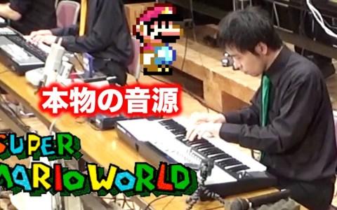8 japos para tocar la banda sonora de Super Mario World