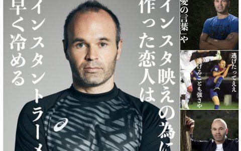 En Japón usan fotos de Iniesta para memes chorra tipo Coelho xd