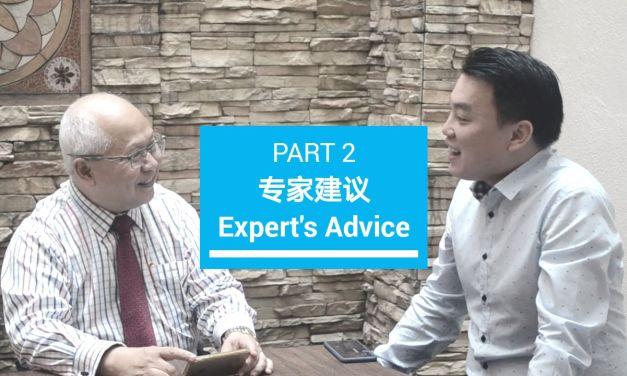 专家的建议 : Steve Tan – 第2部