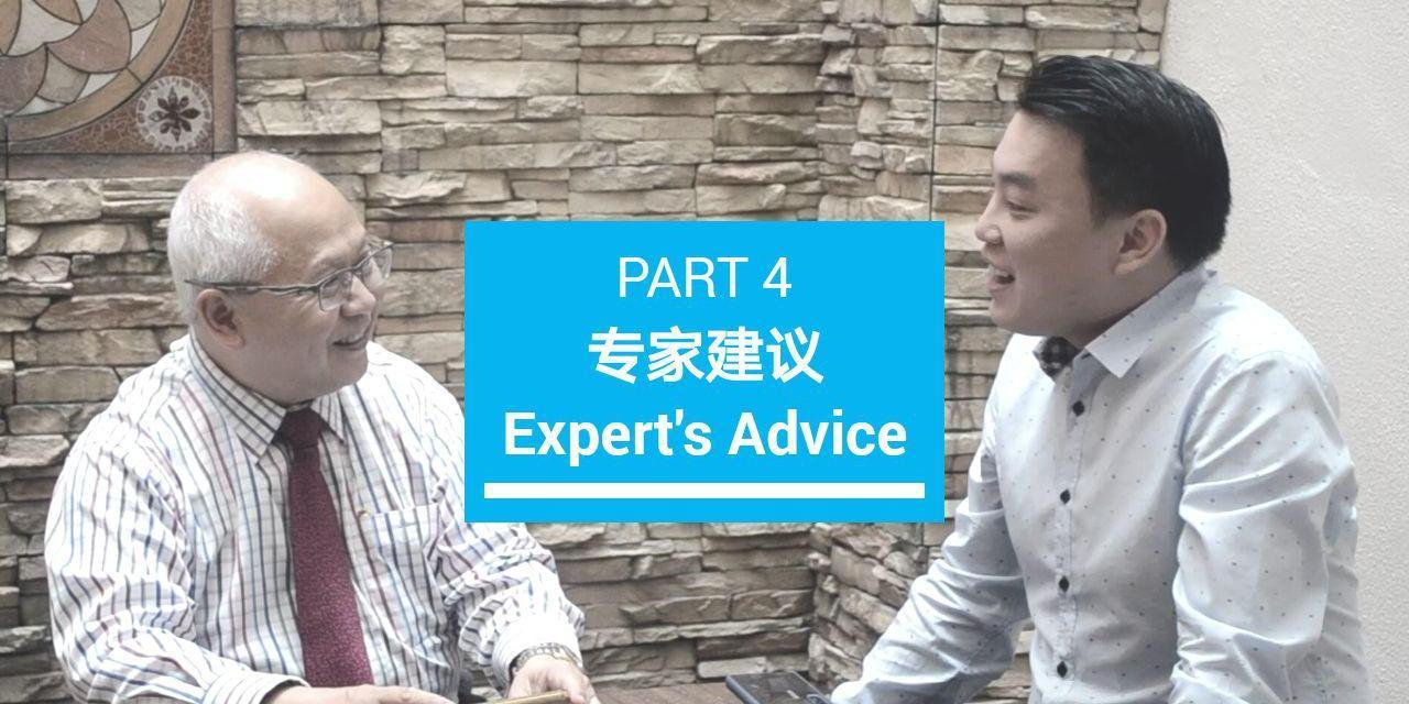 Expert's Advice : Steve Tan : Part 4