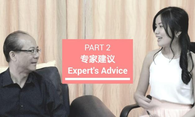 EXPERT'S ADVICE : Danny Ban (Part 2)
