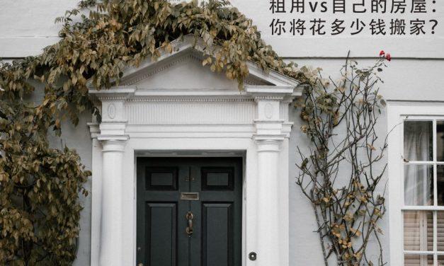 租用vs自己的房屋:你将花多少钱搬家?