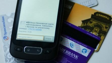 Как избавиться от СМС-оповещения из банков и магазинов