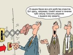 Причины отказа выдачи потребительского кредита пенсионеру