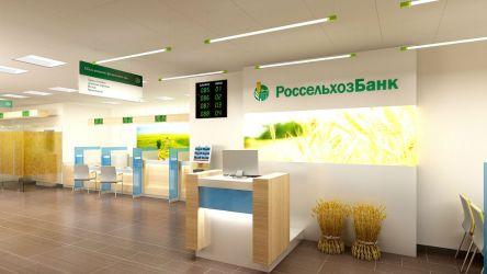 Банковские реквизиты Россельхозбанка для денежных переводов: БИК, ИНН, КПП, корсчёт и SWIFT