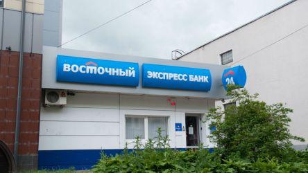 Банковские реквизиты Восточного экспресс банка для денежных переводов: БИК, ИНН, КПП, корсчёт и SWIFT