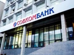 Совкомбанк подключился к системе переводов Сбербанка по номеру телефона