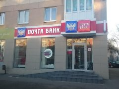 Почта Банк даёт активным клиентам особые условия по кредитам и вкладам