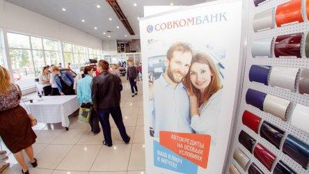 Совкомбанк стал лидером по росту портфеля автокредитов в 2018 году