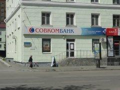 Совкомбанк вернёт уплаченные проценты по ипотеке за три года