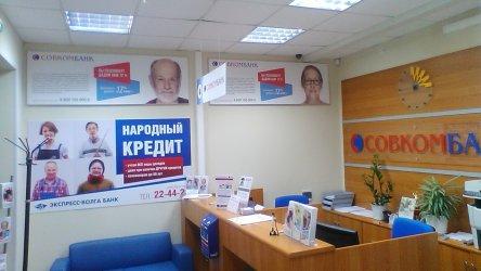 Совкомбанк выдаёт ипотеку без первоначального взноса в России