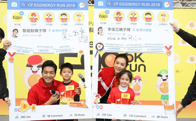 Sports event – CP Eggnergy Run