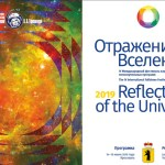 Reflections of the Universe