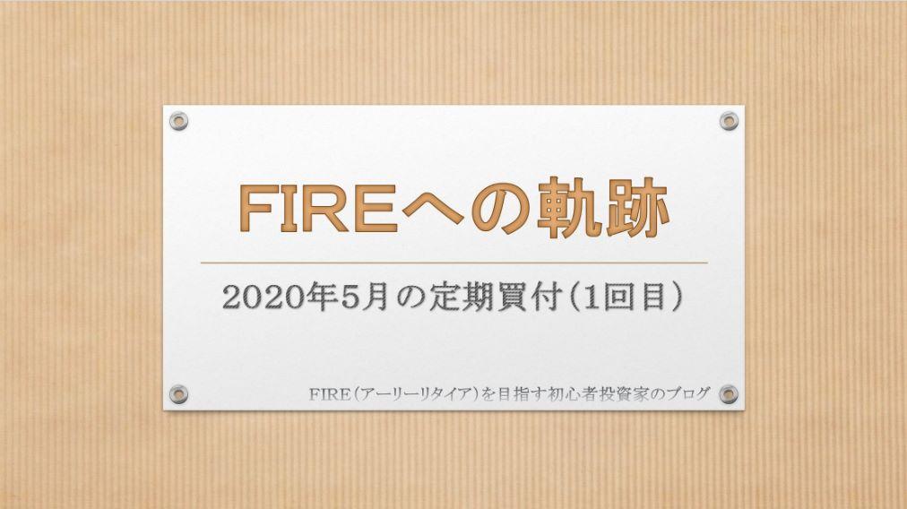 【FIREへの軌跡】5月の定期買付(1回目)
