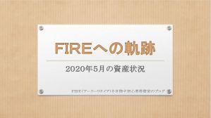 【FIREへの軌跡】2020年5月の資産状況