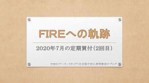 【FIREへの軌跡】2020年7月の定期買付(2回目)