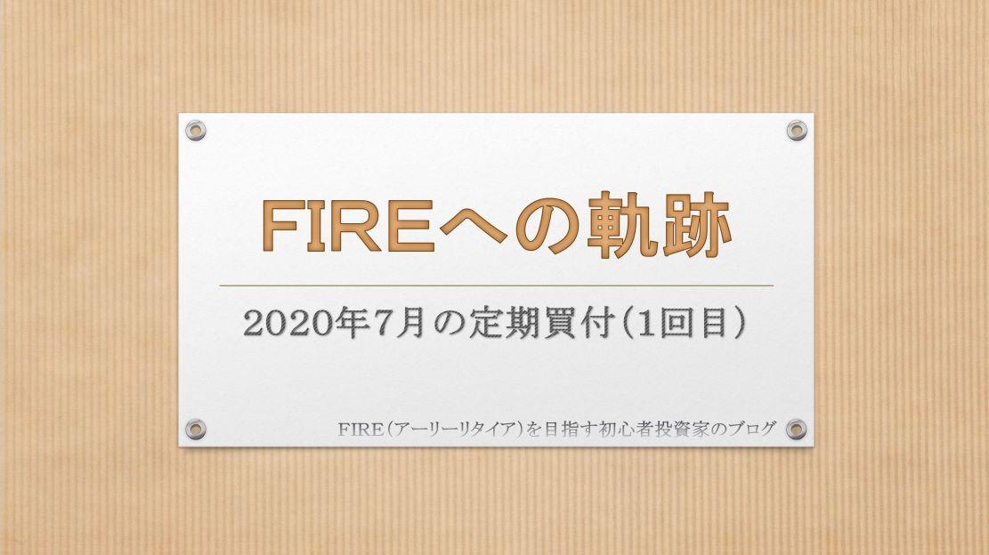 2020年7【FIREへの軌跡】月の定期買付(1回目)