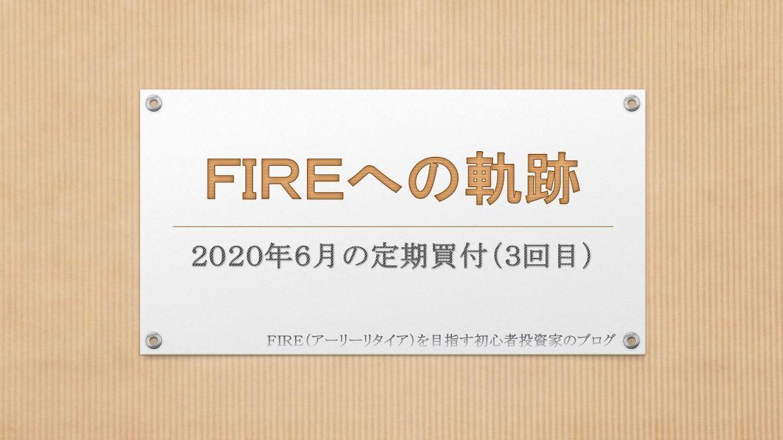 【FIREへの軌跡】6月の定期買付(3回目)