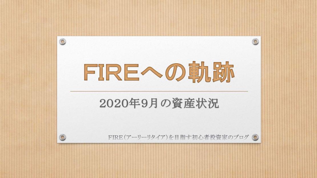 【FIREへの軌跡】2020年9月の資産状況(アイキャッチ)