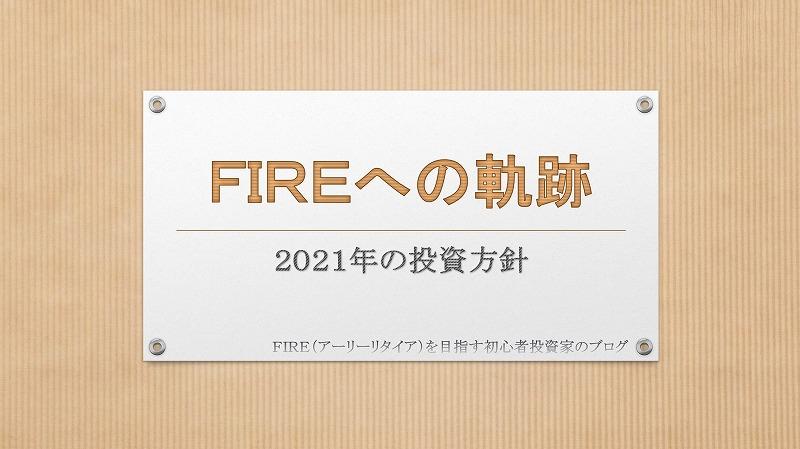 【FIREへの軌跡】2021年の投資方針