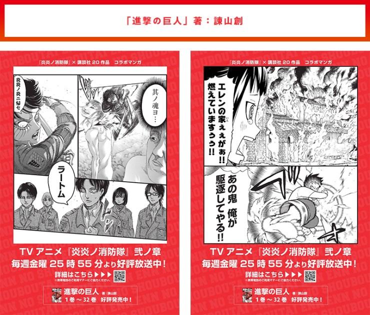 Fire Force X Shingeki no Kyojin