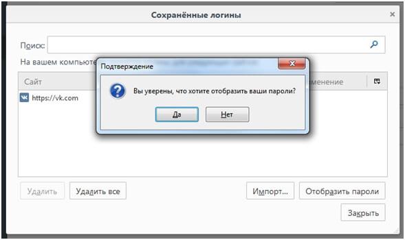 Пароль на вход в браузер firefox