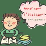 語学を学ぶなら英語よりイタリア語!を全力で…いや、8割ぐらいの力でおすすめする理由。