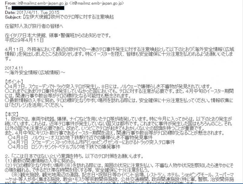届くメールの一例
