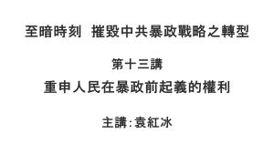 YuanHongBing-Zonglun-4-13-03232021