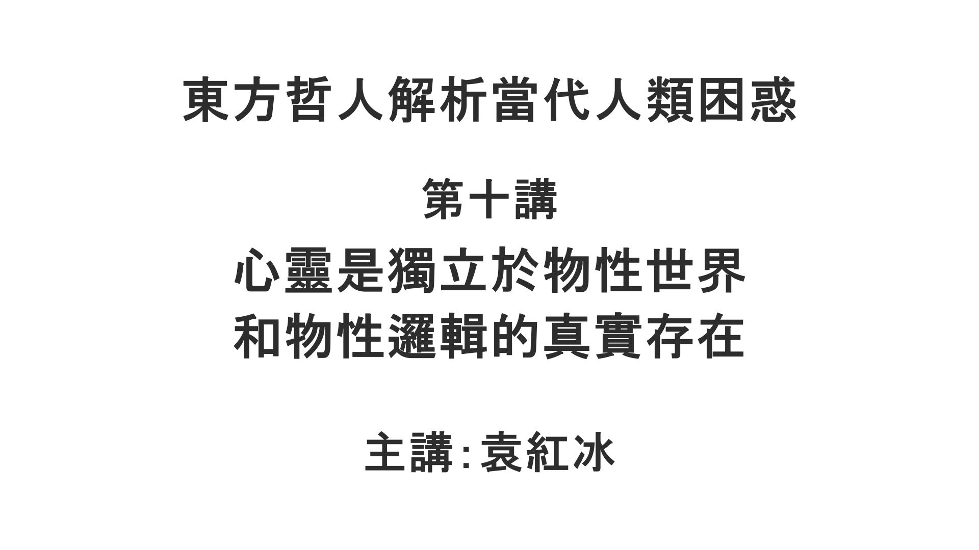 YuanHongBing-XingTan-4-10-04012021