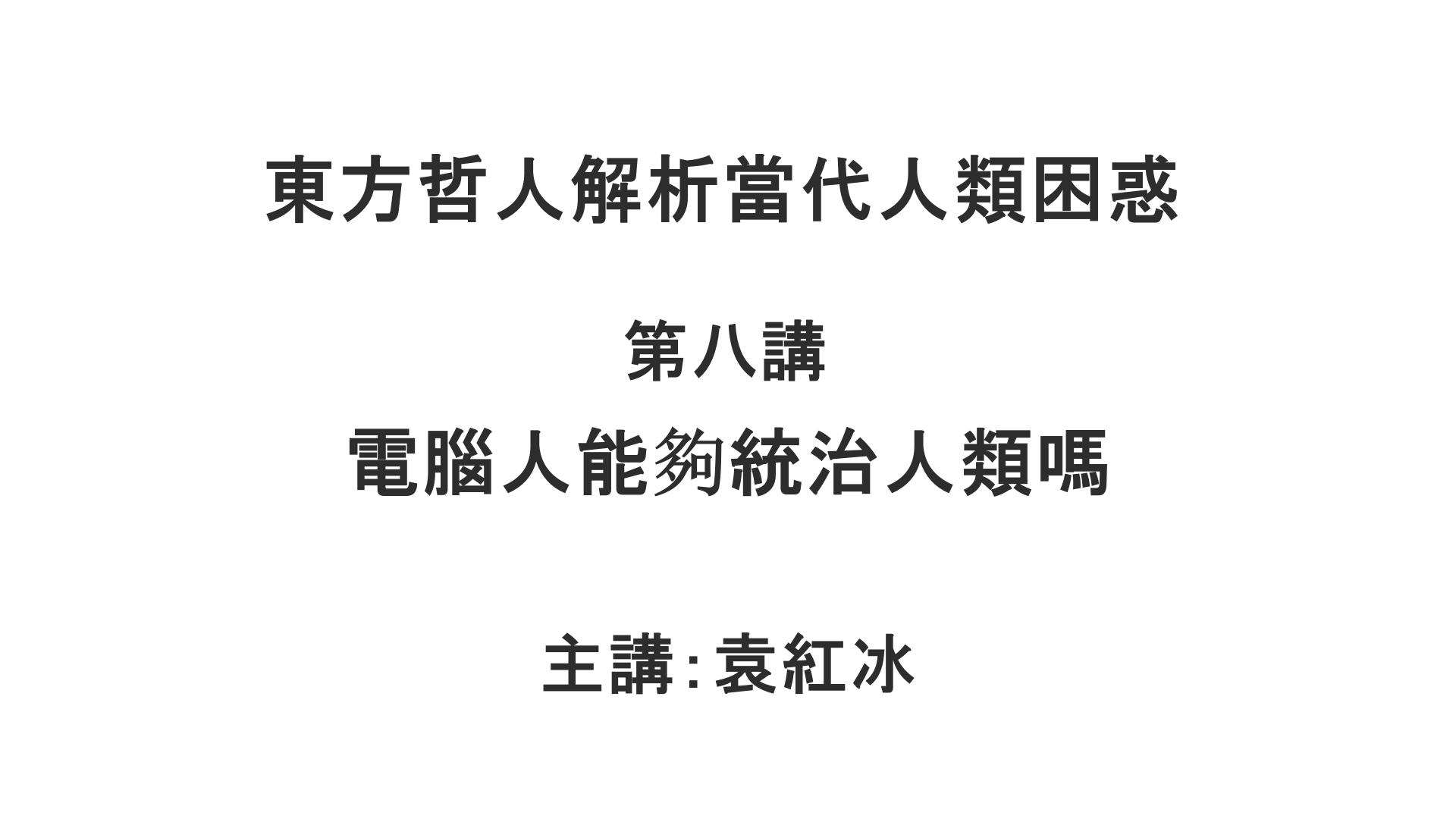 YuanHongBing-XingTan-4-8-03252021