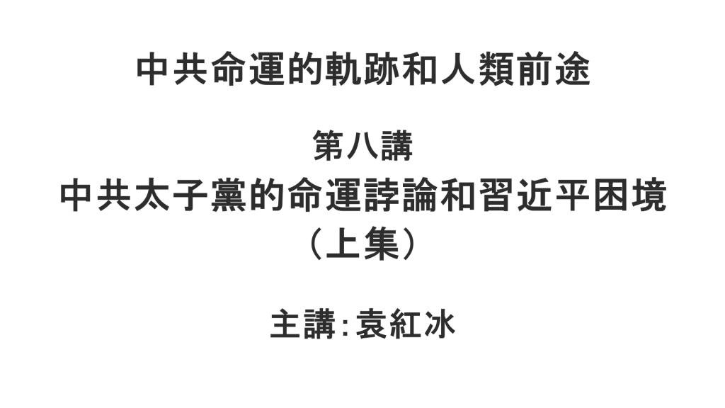 YuanHongBing-ZongLun-5-8-04202021
