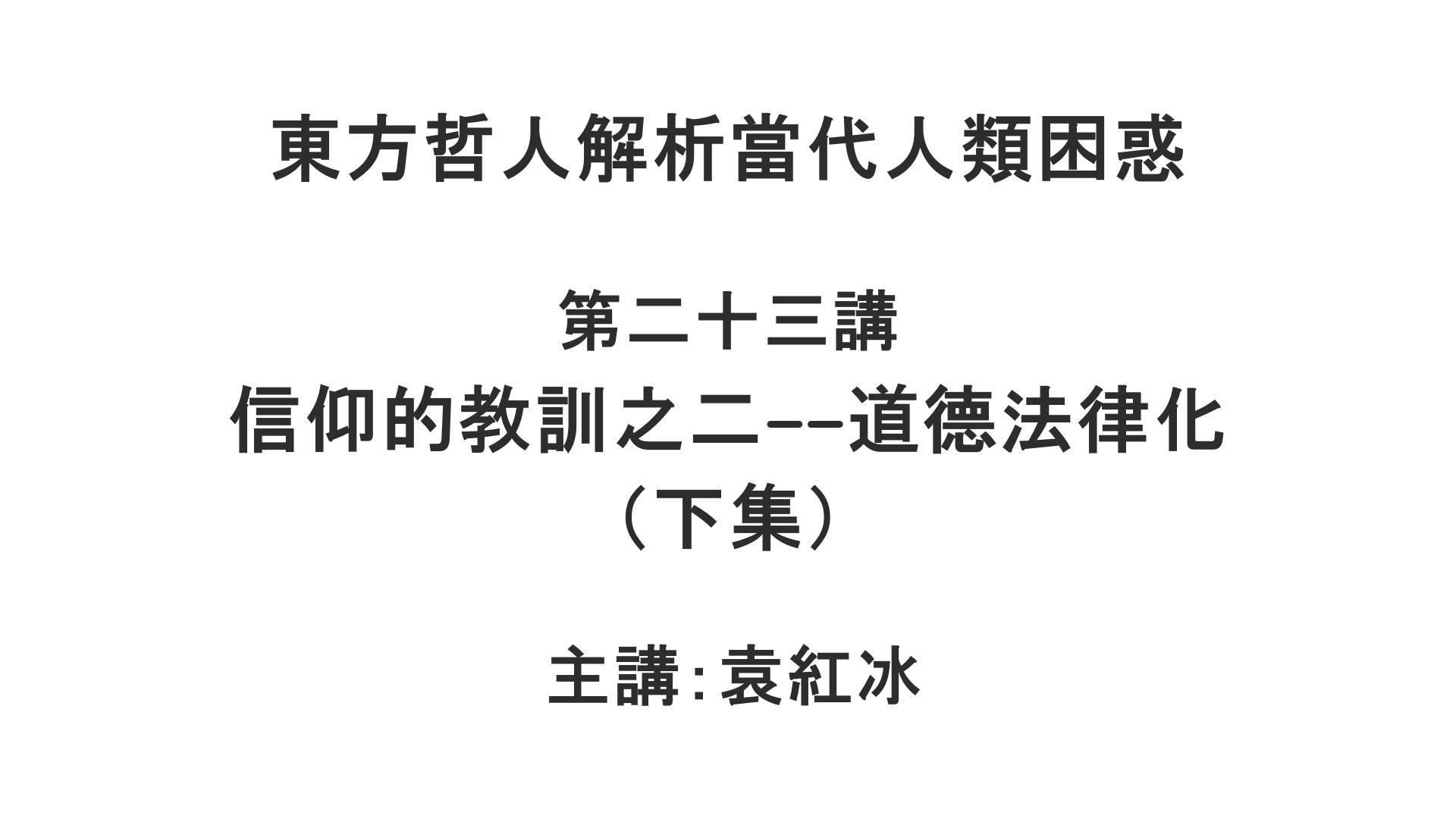 YuanHongBing-XingTan-4-23-05132021