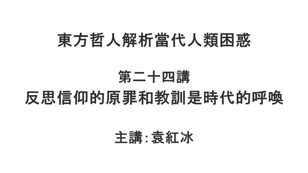 YuanHongBing-XingTan-4-24-05202021