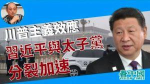 YuanHongBing-ChuanPuZhuYi-Video-05302921