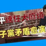 YuanHongBing-Video-05132021