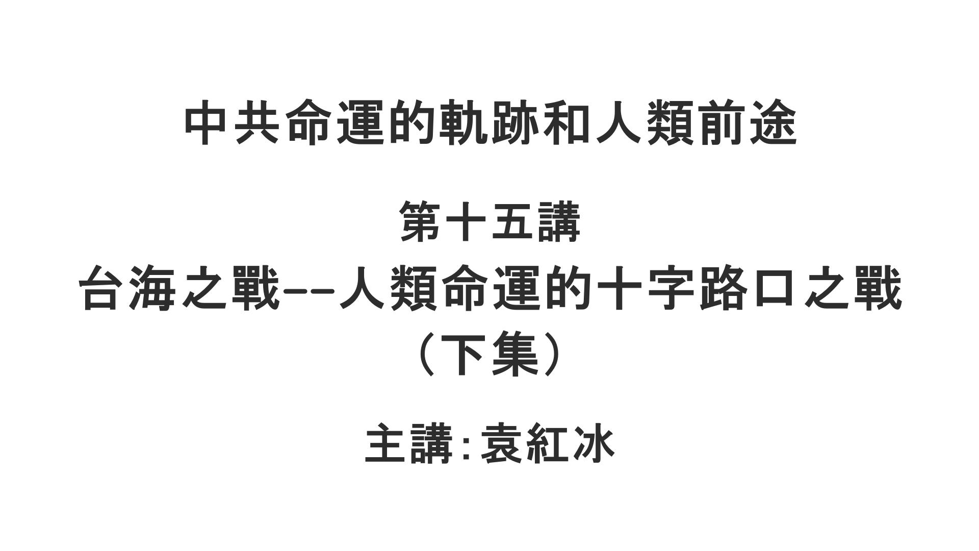 YuanHongBing-ZongLun-5-15-05152021