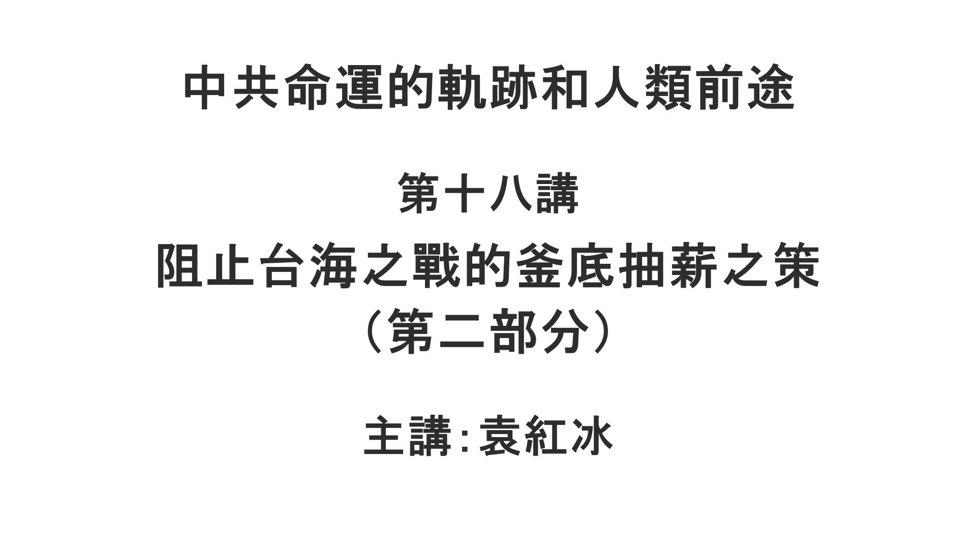 YuanHongBing-ZongLun-5-18-05252021