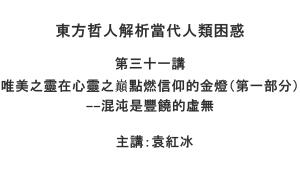 YuanHongBing-XingTan-4-31-06132021