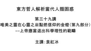 YuanHongBing-XingTan-4-39-07152021