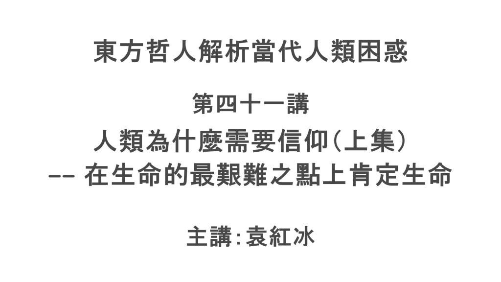 YuanHongBing-XingTan-4-41-07222021