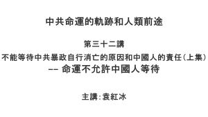 YuanHongBing-ZongLun-5-32-07172021