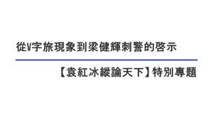 YuanHongBing-ZongLun-Special-5-HongKong-07102021
